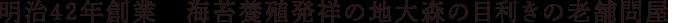 明治42年創業 海苔養殖発祥の地大森の目利きの老舗問屋